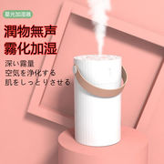 三合一空気加湿器/アロマ加湿器/コンパクト/保湿/ラビット加湿器/usb家庭用ミニ霧化器