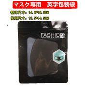 マスク包装ビニール袋 クリア袋 専門保護包装袋 包装資材 英字包装袋 マスク専用袋 マスクを含まない