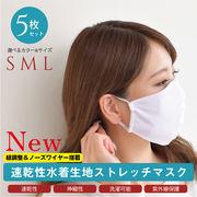 【即納】new速乾性水着生地 紐調節機能付きワイヤー入りストレッチマスク(非医療用) 5枚セット
