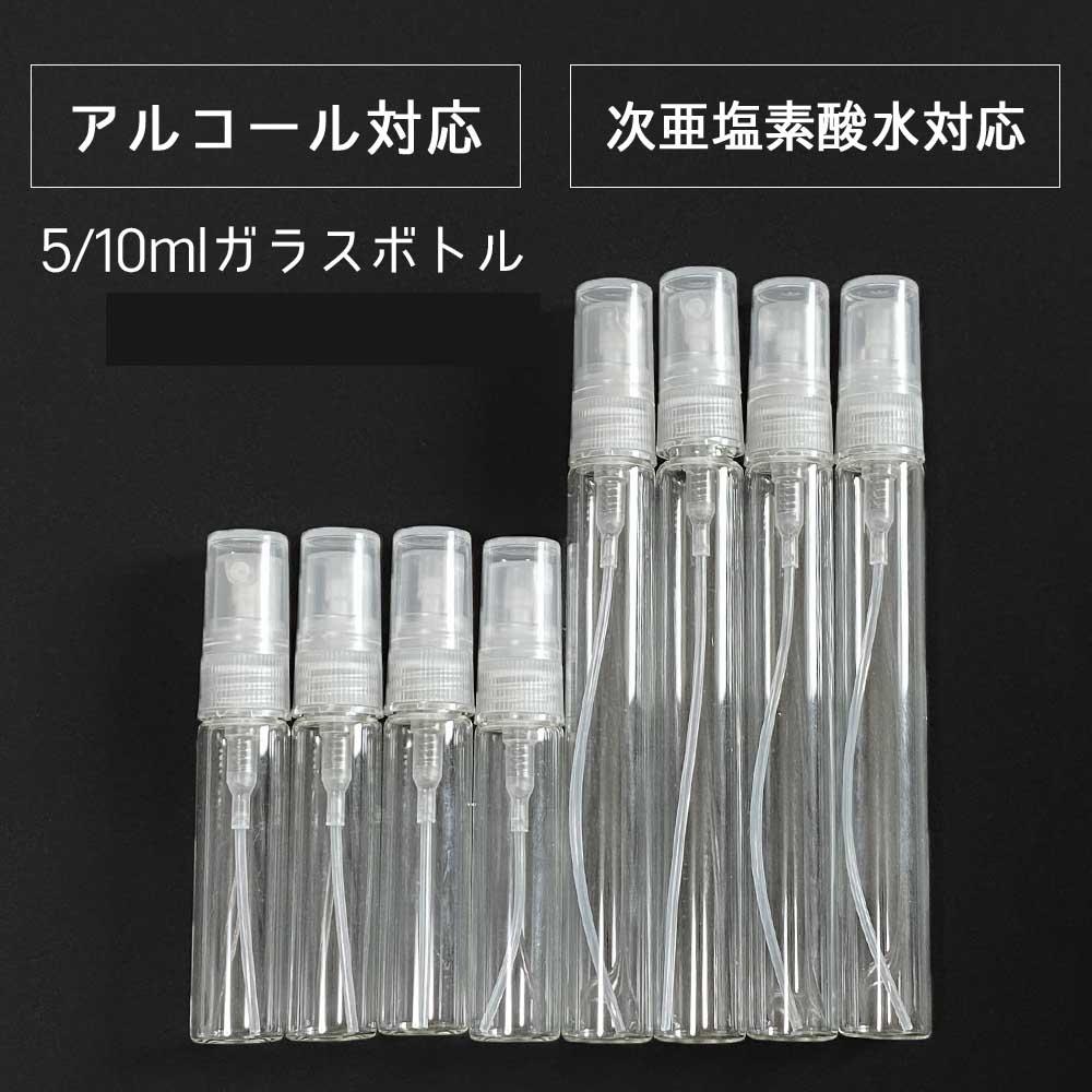【即納】アルコール対応 次亜塩素酸水対応 5ml 10ml ガラス製 スプレーボトル 詰め替え 容器 アトマイザー