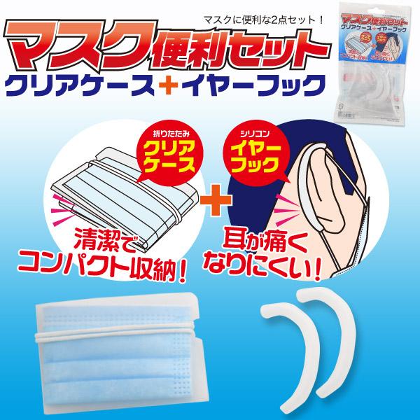 マスクに便利な2点セット! 折りたたみクリアケース( マスクケース )+シリコンイヤーフック