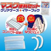 マスクに便利な2点セット! 折りたたみクリアケース+シリコンイヤーフック