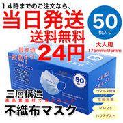 マスク CE認証★当日発送  送料無料 不織布マスク   使い捨てマスク  1箱50枚入  大人用