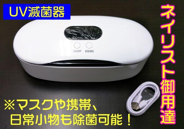 【業務用価格】除菌器UVC LED STERILIZING BOX紫外線でスマホ・マスクなどの除菌・感染症対策に