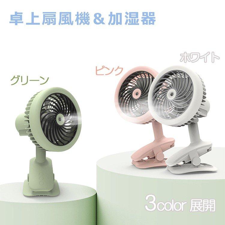 宝来商事 卓上扇風機 ミニ扇風機 噴霧 車用 ミスト加湿 デスクファン USB充電式 クリップ型扇風機
