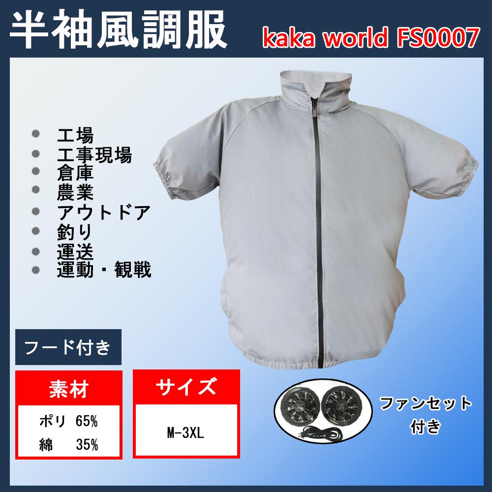 【猛暑対策】風調服(カジュアルタイプ)
