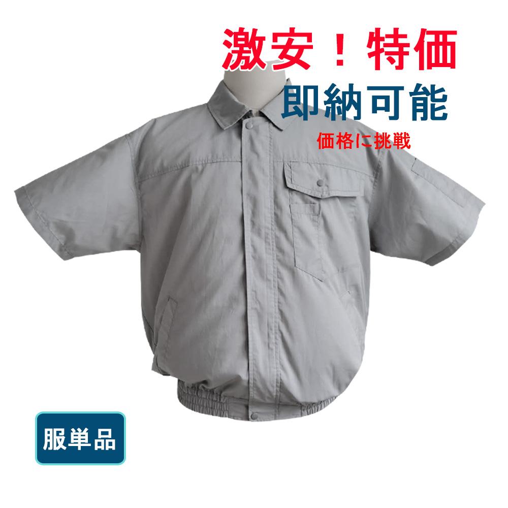 【猛暑対策】空調ウエア ファン付き空調半袖 大風量 ワークウェア ファン2個付き作業服 空調風神服