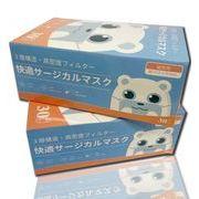 送料無料!日本カケンテストセンター認証 太い平ゴム採用Sサイズ99%カットフィルター快適フィットマスク