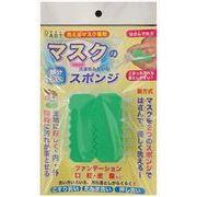 洗えるマスクの部分洗いスポンジ 【 アスト 】 【 洗濯用品その他 】