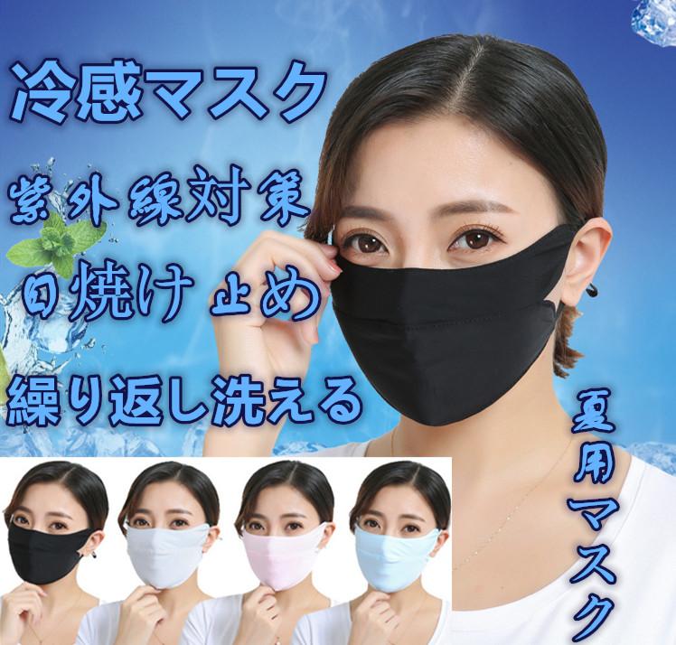 大きめ マスク ひんやり 洗えるマスク 接触冷感 涼しい 夏マスク