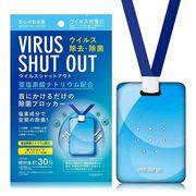 「日本製」ウィルスシャットアウト 除菌