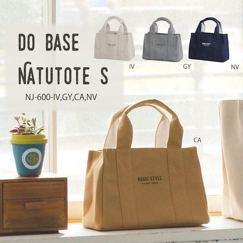 ◆アビテ◆新商品●カジュアルテイストなトートバッグ【ドゥバーズ・ナチュトート・S】