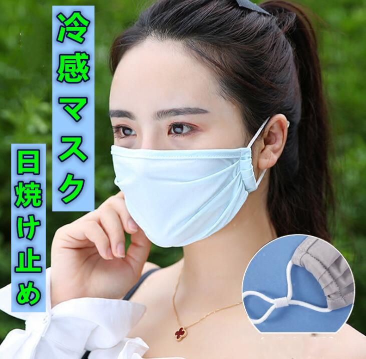 マスク 洗える 冷感 クール UVカット フェイスカバー ひんやり