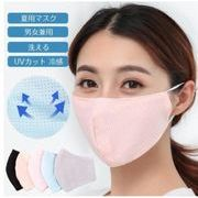 UVカットマスク 男女兼用 夏冷感マスク 薄地マスク ひんやり 涼しい 洗えるマスク 夏マスク