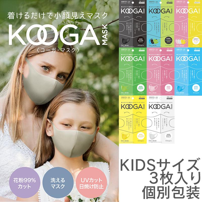 【翌日出荷】 KOOGAマスク KIDSサイズ 洗えるマスク ファッションマスク 夏 マスク UVカット