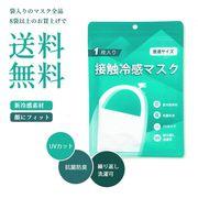 在庫処分 送料無料!即納 夏マスク 接触冷感 立体マスク UVカットマスク 個包装