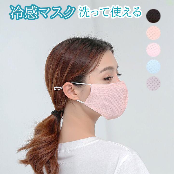 夏マスク/冷感マスク/洗って使えるマスク /花粉対策/一般用/ 高品質素材使用/防塵 ひんやり
