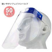 フェイスシールド保護マスク  フェイスカバー フェイスガード 保護フィルム 飛沫防止 ウイルス対策 防塵