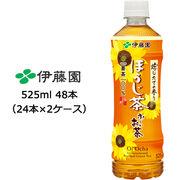 ☆伊藤園 お~いお茶 ほうじ茶 PET 525ml ×48本(24本×2ケース) 49606