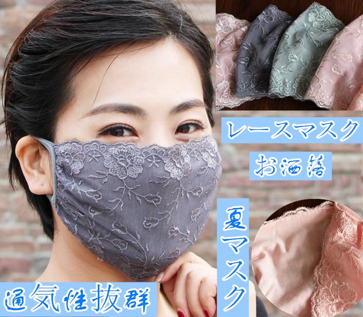 小顔効果 洗える夏マスク uvカット レースマスク モダールレーヨン裏地 息苦しくない