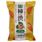 ペリカンファミリー石鹸 柿渋(1P)
