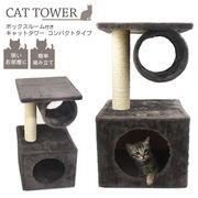 ボックスルーム付き キャットタワー コンパクトタイプ ペット 猫 用品 ねこ おもちゃ