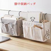 掛け収納バッグ 小物収納バッグ 学生寮に収納ラック 雑貨収納 小物入れ ベッドのサイドポケット