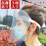 フェイスシールド フェイスカバー 保護マスク 透明マスク 5枚セット 大人用 フェイス ガード 軽量 作業