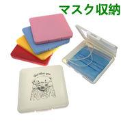 マスクケース 収納ケース マスク収納 小物収納 携帯便利 防塵防水 ins大人気