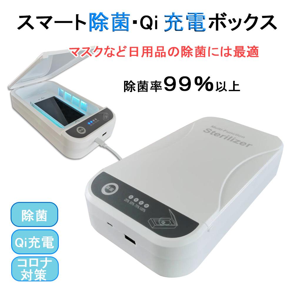 スマート除菌・Qi充電ボックス 多機能