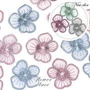 新色追加!レース パーツ【2.フラワー 10個売り】お花 フラワー flower 春 刺繍 オーガンジー