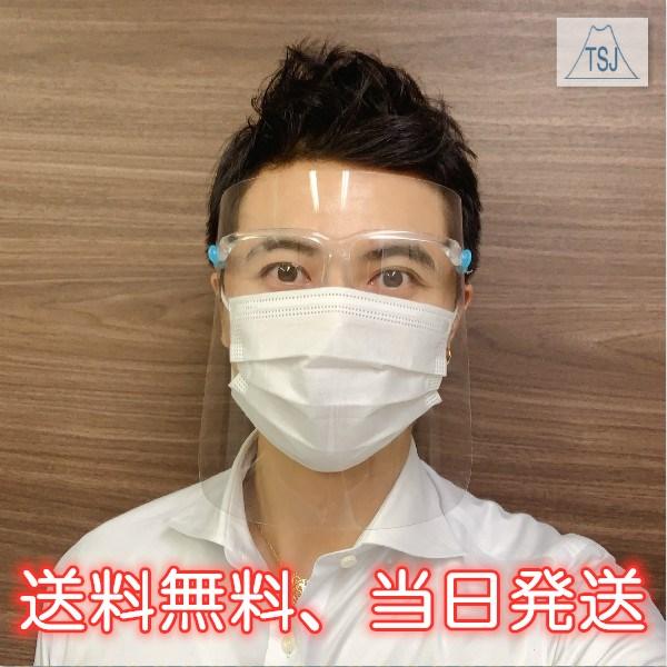 メガネ式フェイスシールド フェイスガード 顔面保護 曇り止め 眼鏡かけたまま使える 保護シールド 軽量