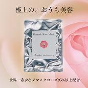 【ローズマスク】野生ペルシャ産ローズオットー贅沢配合、フェイシャルおうちエステに!