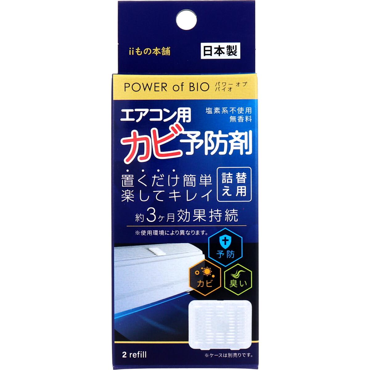 パワーオブバイオ エアコン用カビ予防剤 詰替用 2個入