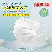 50枚入り大人用 不織布 個別包装 使い捨てマスク 防塵・花粉症・ウイルス対策