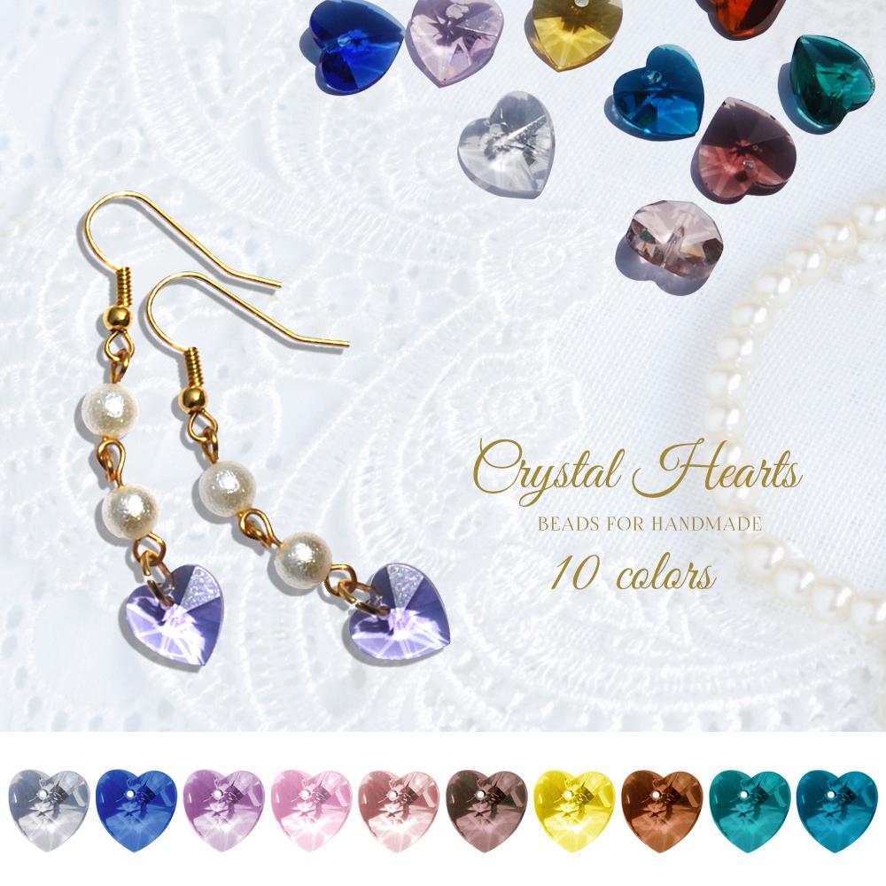 約50粒入り カットが美しいビーズ【Crystal Hearts -クリスタルハート- 全10色】 ピアス ハンドメイド