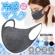 【受注販売・納期2週間】 冷感マスク 夏マスク 6color 個包装 UVカット 接触冷感 洗えるマスク