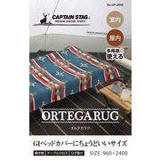 【キャプテンスタッグ】オルテガラグ0924 ターコイズブルー【CAPTAIN STAG】