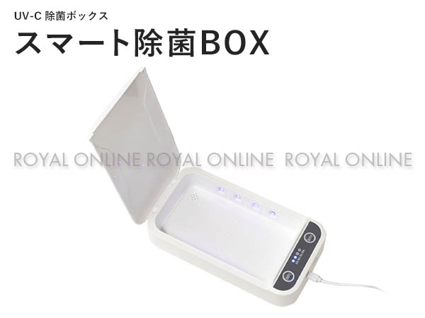 S)【感染予防】除菌ボックス UV スマート除菌BOX ホワイト