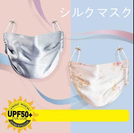 高品質フェイスマスク 飛沫防止 シルク 日焼け止め 春夏適用  洗える