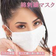 【SALE】5552綿刺繍レースマスク 立体 3D 繰り返し 洗える