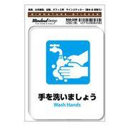 サインステッカー 手を洗いましょう Wash Hands 表示 SGS238 識別 標識 ピクトサイン 2020新作