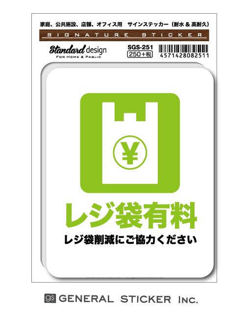 サインステッカー レジ袋有料 店舗 呼びかけ 表示 SGS251 識別 標識 ピクトサイン 2020新作