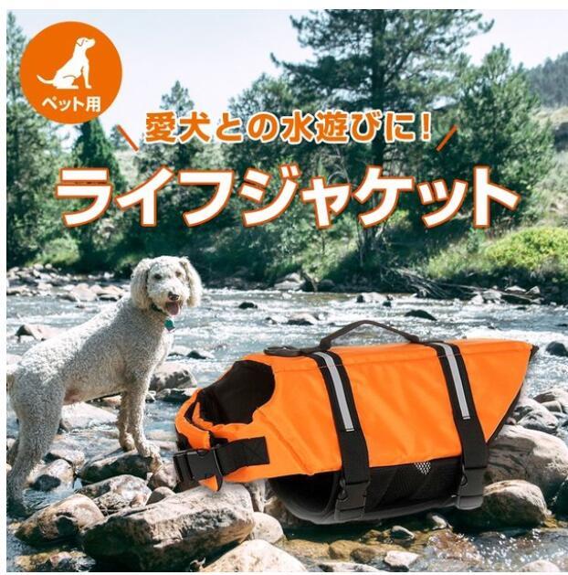 ペット用 ライフジャケット 小型 中型 犬 安心 安全 水遊び 海 川 わんちゃん 救命胴衣 ライフベスト