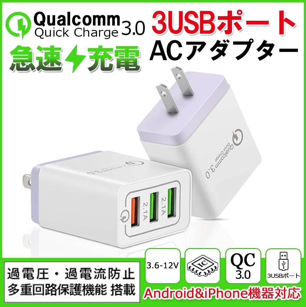 ACアダプター iPhone USB充電器 3.1A 高速充電 3口 急速同時充電器 各種対応 iPad スマホ