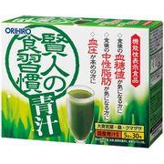 オリヒロ 賢人の食習慣 青汁