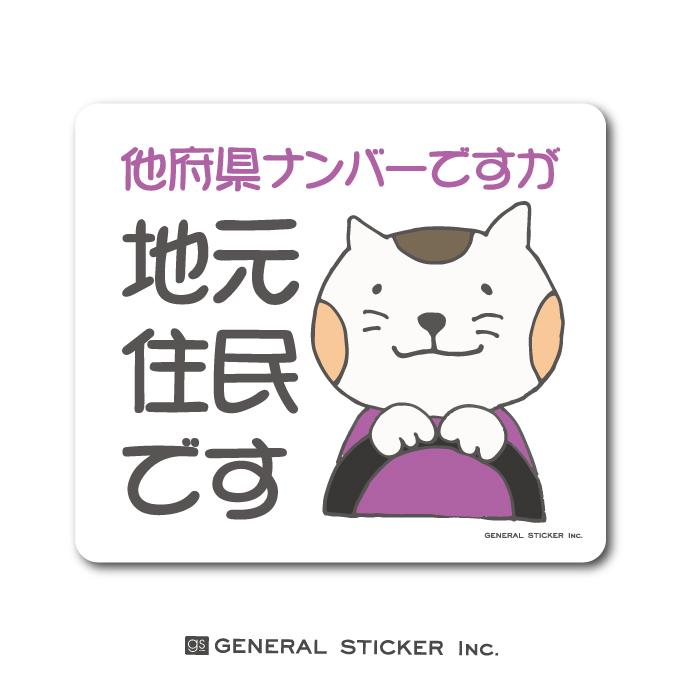 在住ステッカー 他府県ナンバーですが地元住民です 猫 イラスト コロナ対策 GSJ276 2020新作