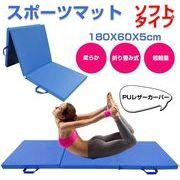 トレーニングマット 体操マット エクササイズマット三つ折りマット 折りたたみ式 ヨガマット厚手