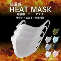 3枚入り【抗菌】超温感「HEAT MASK フィット」 ヒートマスク 軽量タイプ【HM006】