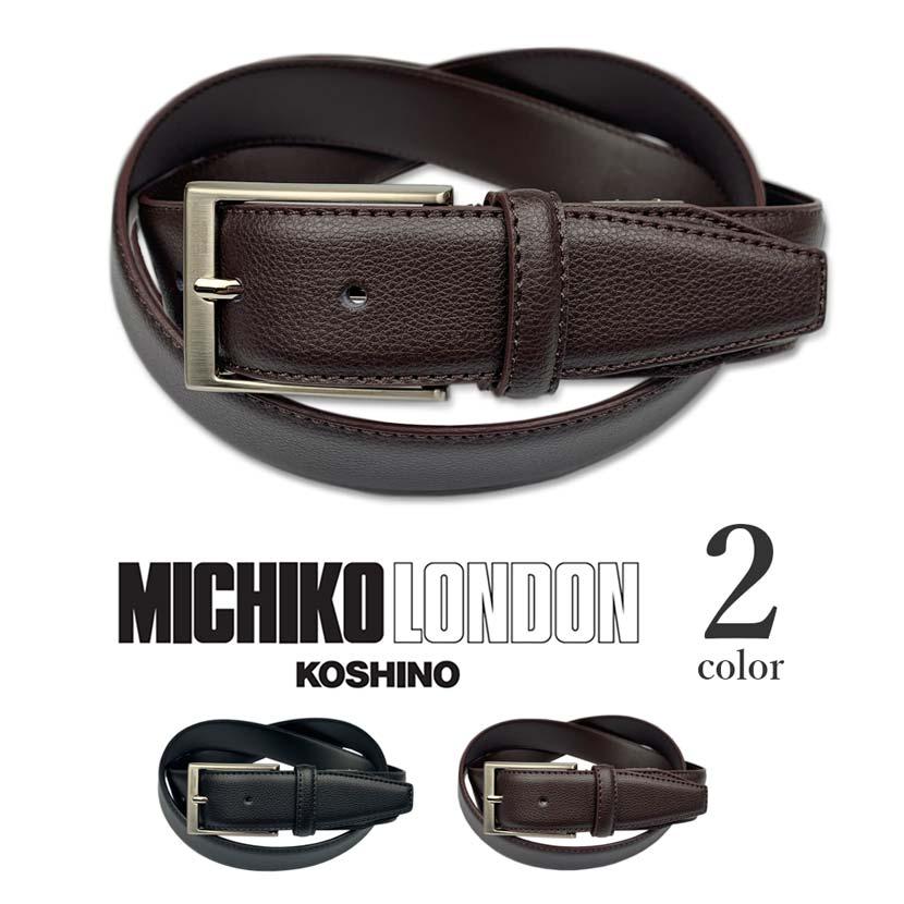 全2色 MICHIKO LONDON ミチコロンドン リアルレザー エンボス加工デザイン ベルト